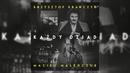 Kazdy Dziad (Audio)/Krzysztof Krawczyk & Maciej Malenczuk