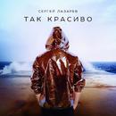 Tak krasivo/Sergey Lazarev