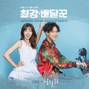 Strongest Deliveryman, Pt. 2  (Music from the Original TV Series)/Ko Kyungpyo