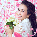I Do/Karen Mok