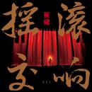 Rock Symphony Live Concert (Live)/Jian Cui