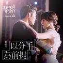 "I Saw It Coming (Insert Song of ""Memory Love"")/Princess Ai Tai"