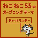 ねこねこ55のオープニングテーマ/チャットモンチー