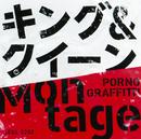 キング&クイーン/Montage/ポルノグラフィティ