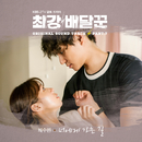 Strongest Deliveryman, Pt. 7 (Music from the Original TV Series)/Chae Soobin