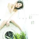 Pleasant to Hear/Valen Hsu