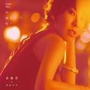 When The Night Falls.... Do you Hear (me)?/Valen Hsu