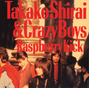 RASPBERRY KICK/白井 貴子 & CRAZY BOYS