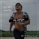 Monthly Rent Yoo Se Yun: The Eighteenth Story/Yoo Se Yun
