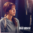Strongest Deliveryman, Pt. 9 (Music from the Original TV Series)/MerryRound