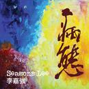 Bing Tai/Seasons Lee