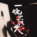 Yi Wan Xhang Da/Yukilovey