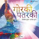 Gorki Patarki : Bhojpuri Geet/Priyanka Gupta & Rajesh Gupta