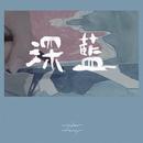Deep Blue/Yukilovey