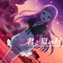 君と夏の日(子供デュエットVer)/Cure2tron