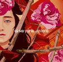 reverb/矢野顕子