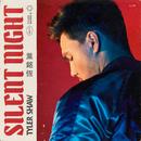 Silent Night/Tyler Shaw