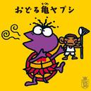 おどる亀ヤプシ -UC30 若返る勤労 Remastered-/ユニコーン