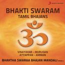 Bhakti Swaram (Tamil Bhajans)/Bhaktha Swaraa Bhajan Mandali