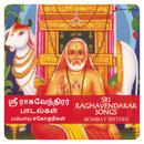 Sri Raghavendarar Songs/Bombay Sisters