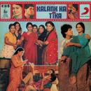 Kalank Ka Tika (Original Motion Picture Soundtrack)/Kirti Anuraag