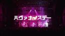 ハヴァナイスデー(TOUR 2017「UC30 若返る勤労」 2017.12.6 at 福岡 DRUM Logos)/ユニコーン