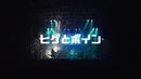 ヒゲとボイン(TOUR 2017「UC30 若返る勤労」 2017.12.6 at 福岡 DRUM Logos)/ユニコーン