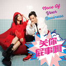 None Of Your Business feat.Kumachan/Julia Peng