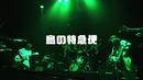 鳥の特急便(TOUR 2017「UC30 若返る勤労」 2017.12.9 at BLUE LIVE HIROSHIMA)/ユニコーン
