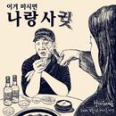 Monthly Rent Yoo Se Yun: The Nineteenth Story/Yoo Se Yun