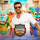Thaanaa Serndha Koottam (Original Motion Picture Soundtrack)/Anirudh Ravichander