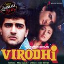 Virodhi (With Jhankar Beats) [Original Motion Picture Soundtrack]/Anu Malik
