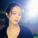 Let There Be Light/Karen Mok