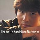 Dramatic Road/渡辺 徹