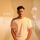 Feng Deng/Joshua Jin