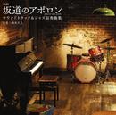 映画「坂道のアポロン」サウンドトラック&ジャズ演奏曲集/須藤 薫