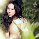 Growing Fond of You/Karen Mok