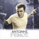 Antonis Remos/Antonis Remos