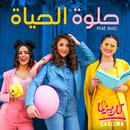 Helwa Elhayah feat.BMD/Carizma