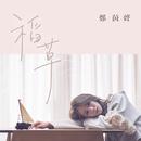 """Straw (Themes song of """"Single Ladies Senior"""")/Alina Cheng"""
