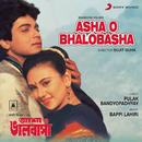 Asha O Bhalobasha (Original Motion Picture Soundtrack)/Bappi Lahiri