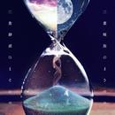 二重螺旋のまさゆめ/Aqua Timez