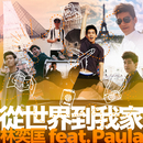 Cong Shi Jie Dao Wo Jia feat.Paula/Phil Lam