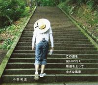 坂道を上って/小田和正