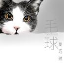 Mao Qiu/Mischa Ip
