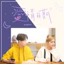 Love Date/Alina Cheng