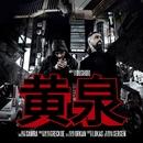 Hades feat.Samra/Bushido