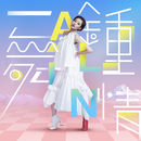 Dancing In The Sky (QQ Dance brand theme song)/A-Lin