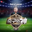 God of Soccer/Various Artists