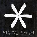 Fun Project No.1/Yoo Se Yun